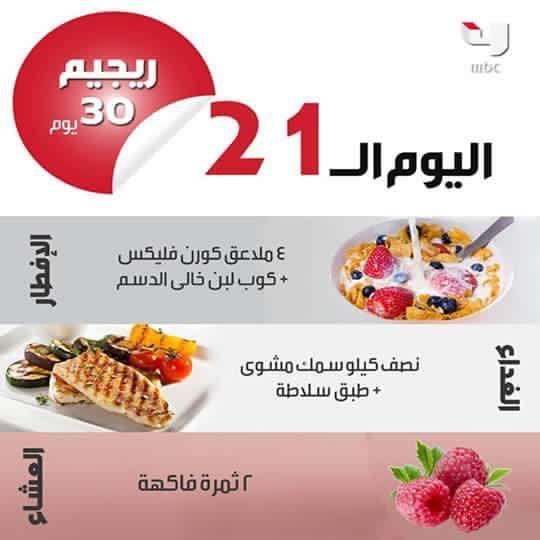 Pin By الفجر الصادق On Food 30 Day Diet Health Facts Food Healty Diet