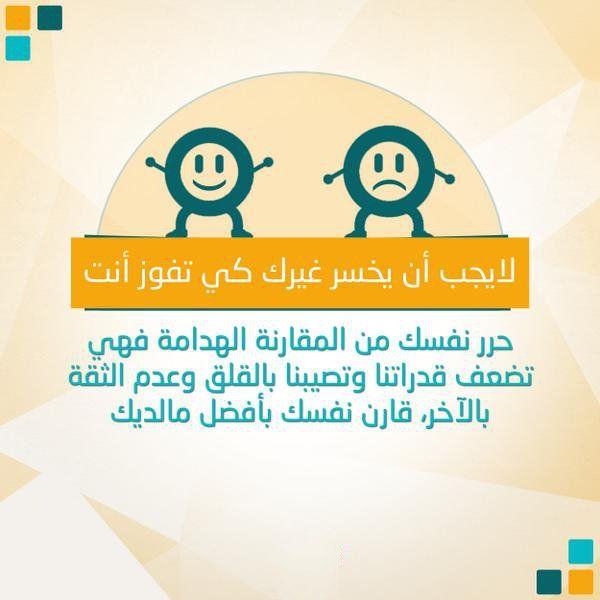 النجاح نت On Twitter Positive Energy Words Arabic Quotes