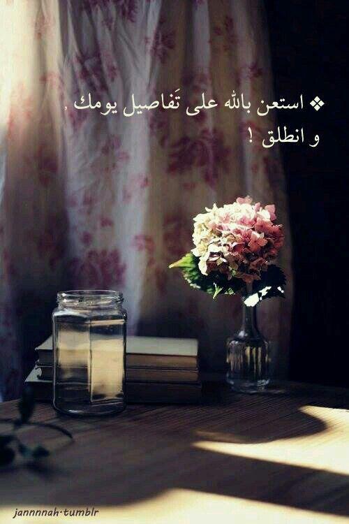 يا رب كن معي ولا تكن علي Islam Beautiful Words Words