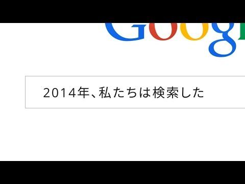 Google - Year in Search: 検索で振り返る 2014 - YouTube