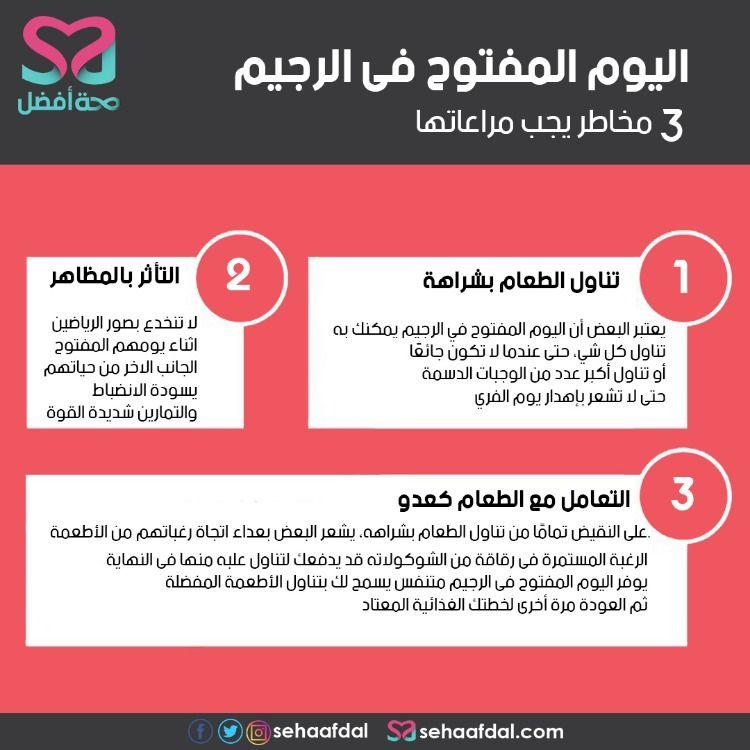 هل اليوم المفتوح في الرجيم يزيد الوزن ومتى يصبح مفيدا Islamic Quotes Wallpaper Wallpaper Quotes Islamic Quotes