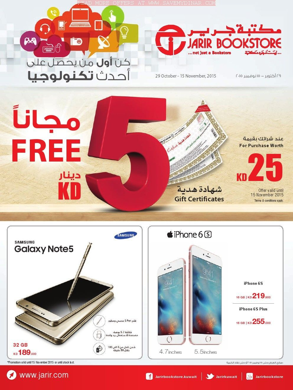 ba915420650 Views: Jarir Bookstore Kuwait - Latest Offers | Electronics ...