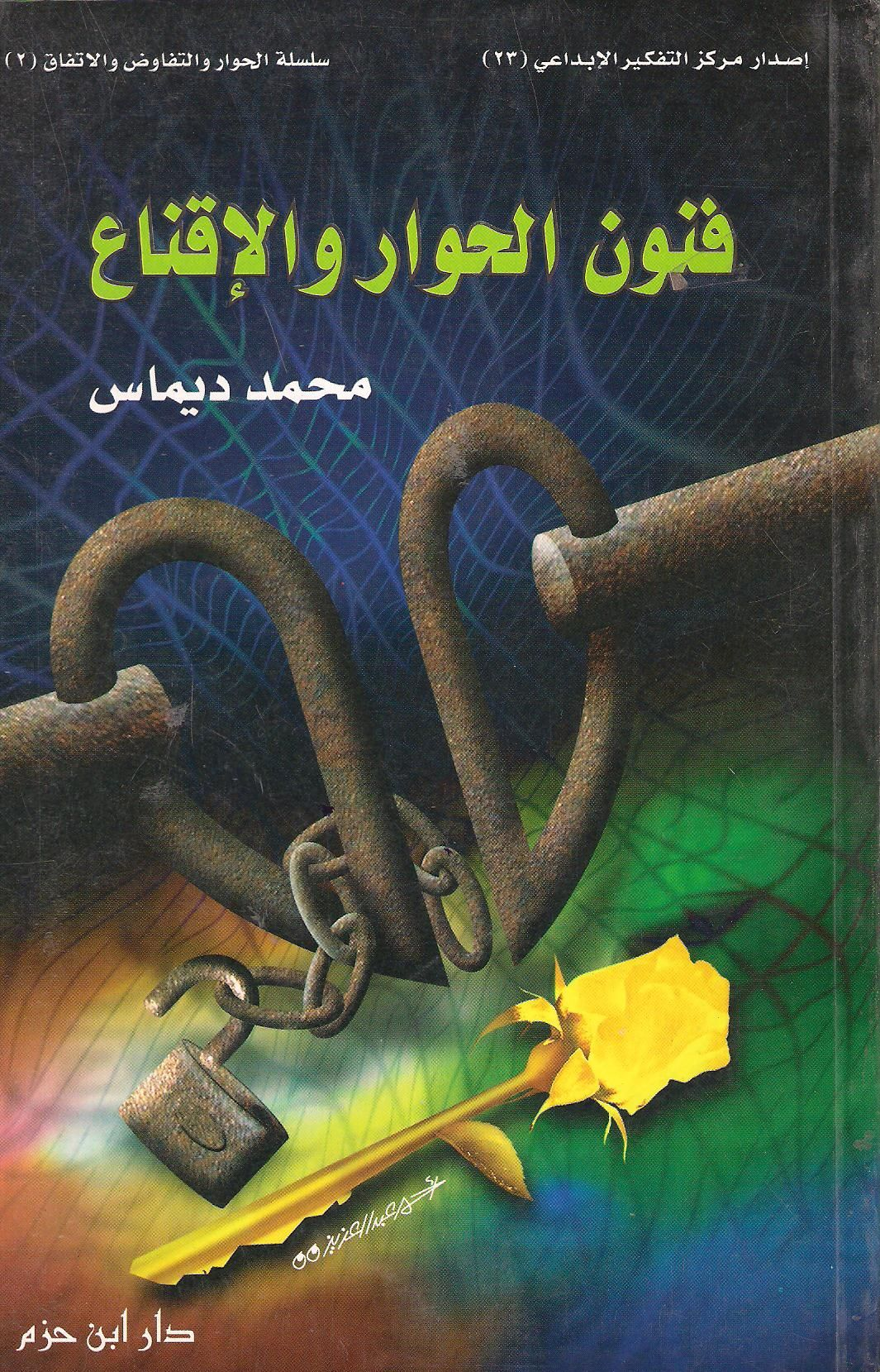 Pin By Leila Brahi On أفضل ما قرأت فى علم الاتصال وتحليل الأنماط البشرية Ebooks Free Books Pdf Books Reading Arabic Books