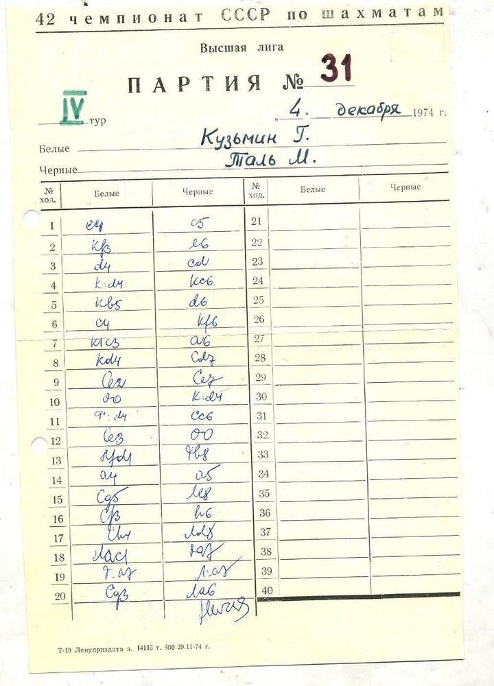 USSR-WRESTLING-SAMBO-Russia-RARE-BOOK-100-lessons-a-lot-of-soviet - chess score sheet