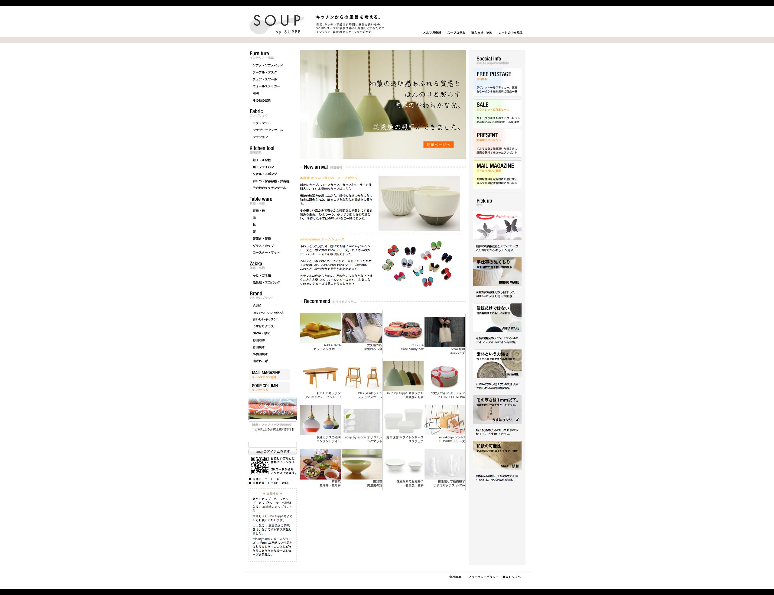 「キッチンからの風景を考える。」インテリア雑貨のセレクトショップsoup by suppe スープバイスッペ