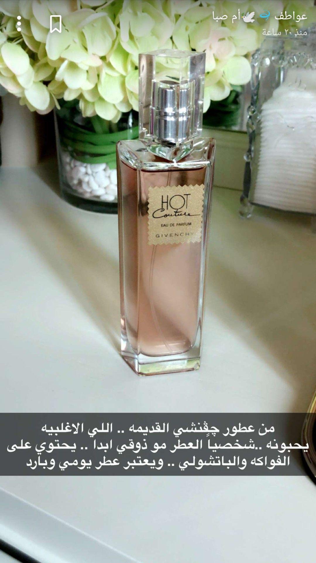 Pin By Raneem On عطور Perfume Feminine Fragrance Parfum Givenchy