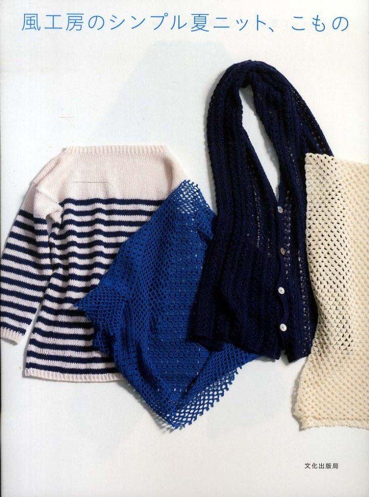 Simple Summer Knit Japanese Knitting Crochet Pattern Book For