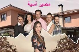 مسلسل مصير اسية - الحلقة 186 المائة وسادسة وثمانون مدبلجة للعربية HD
