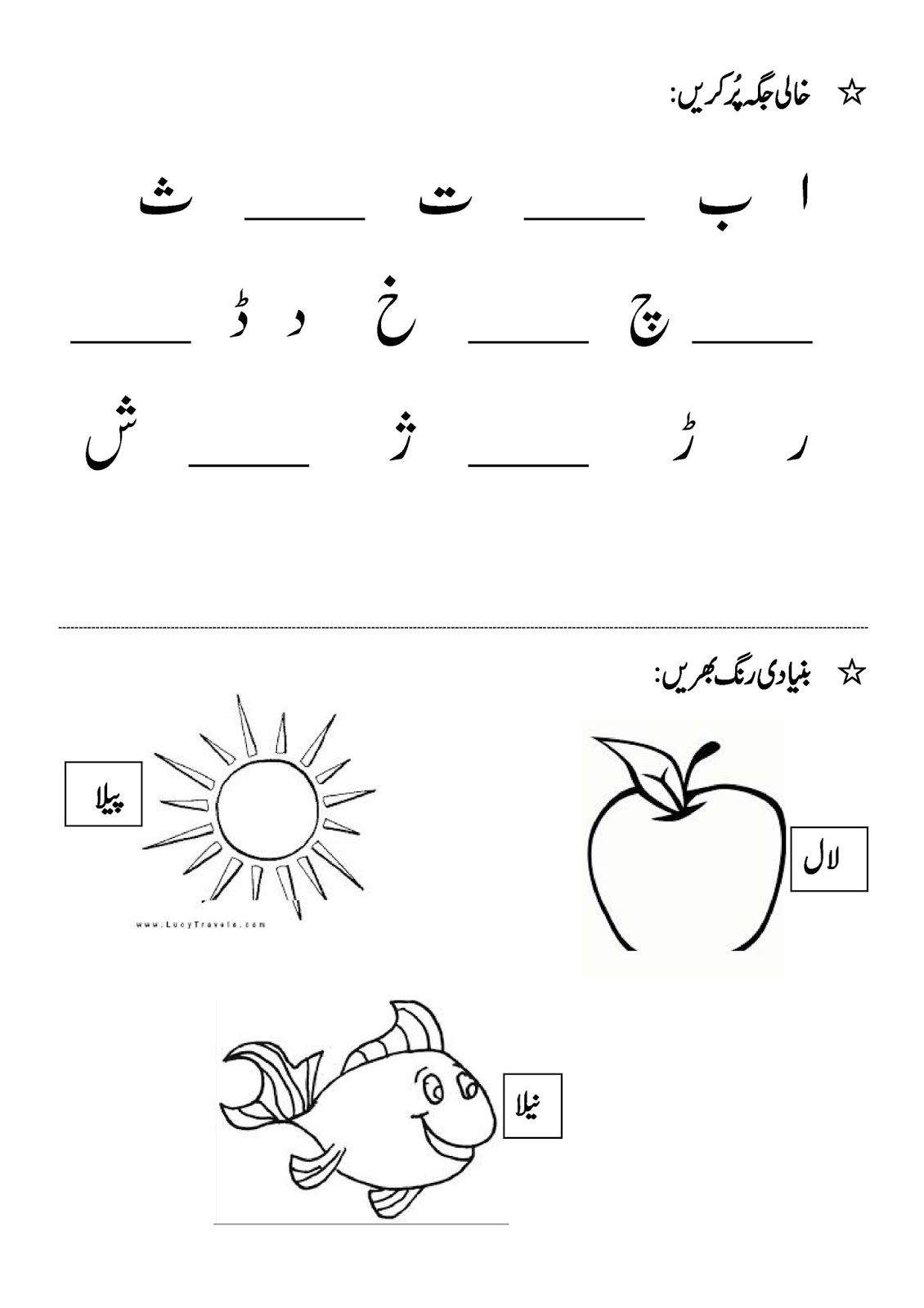 Urdu Worksheets For Kg1