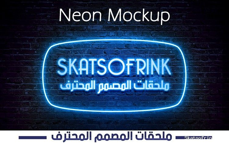 لوجو نيون موك اب فوتوشوب Neon Logo Mockup Psd ملحقات المصمم المحترف Design Today ملفات مفتوحة اكشن خطوط فلاتر ستايل Neon Signs Psd Signs