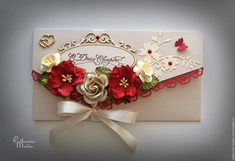 открытка конверт своими руками для свадьбы тут