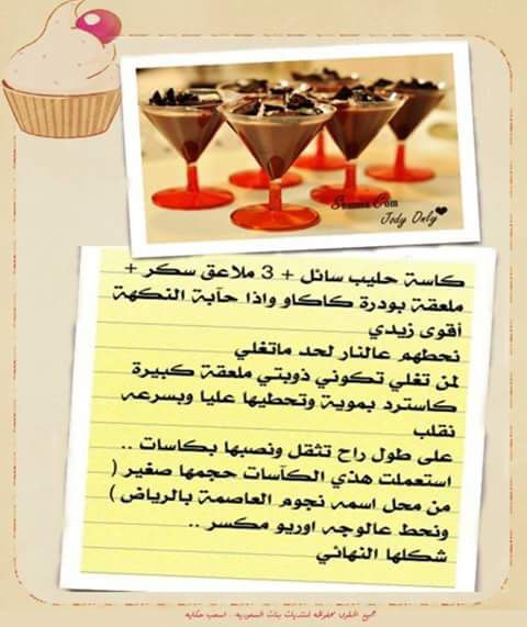 Pin On طبخات وحلويات مصورة