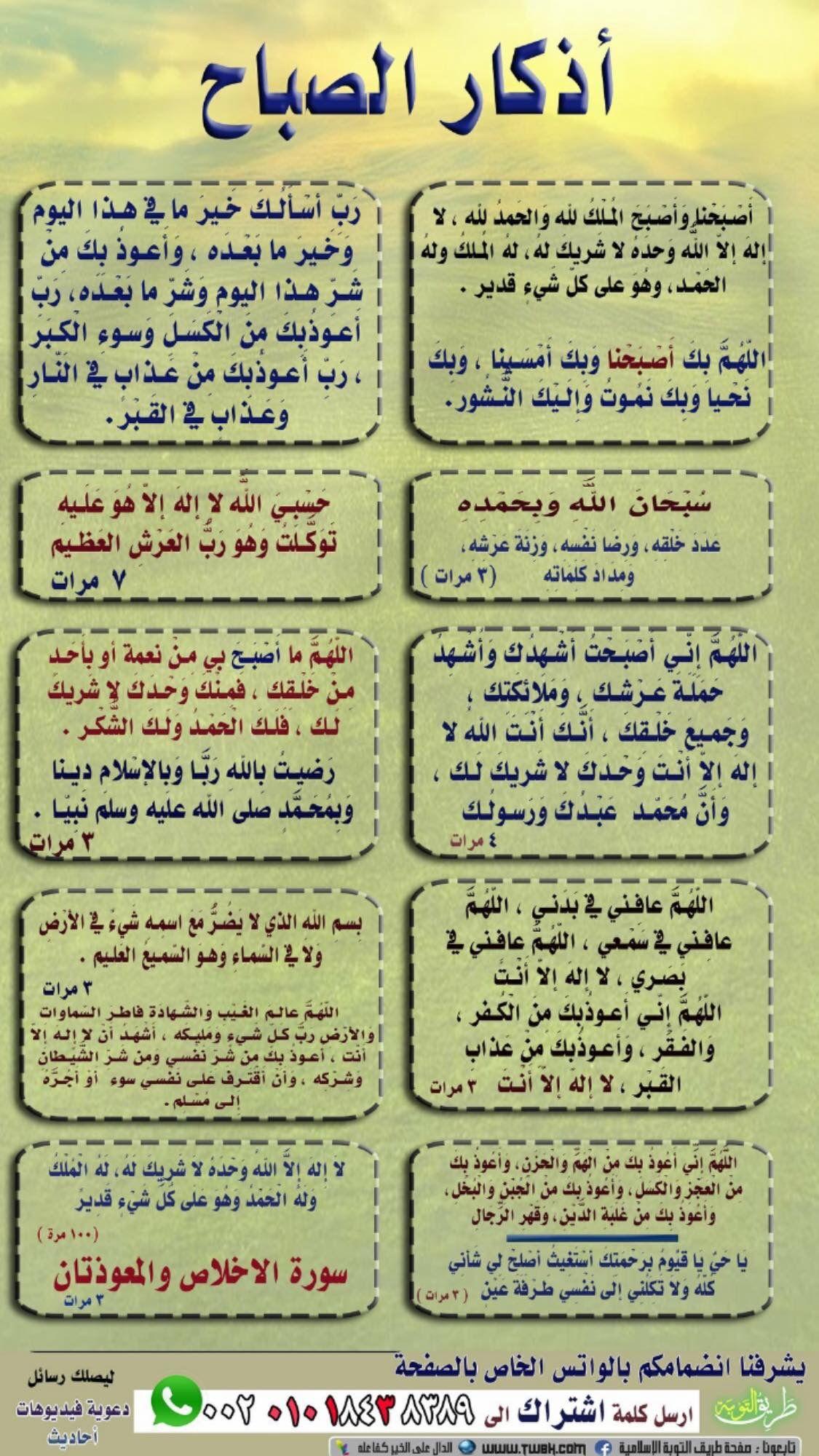 أذكار الصباح Islamic Quotes Quotes Life Quotes