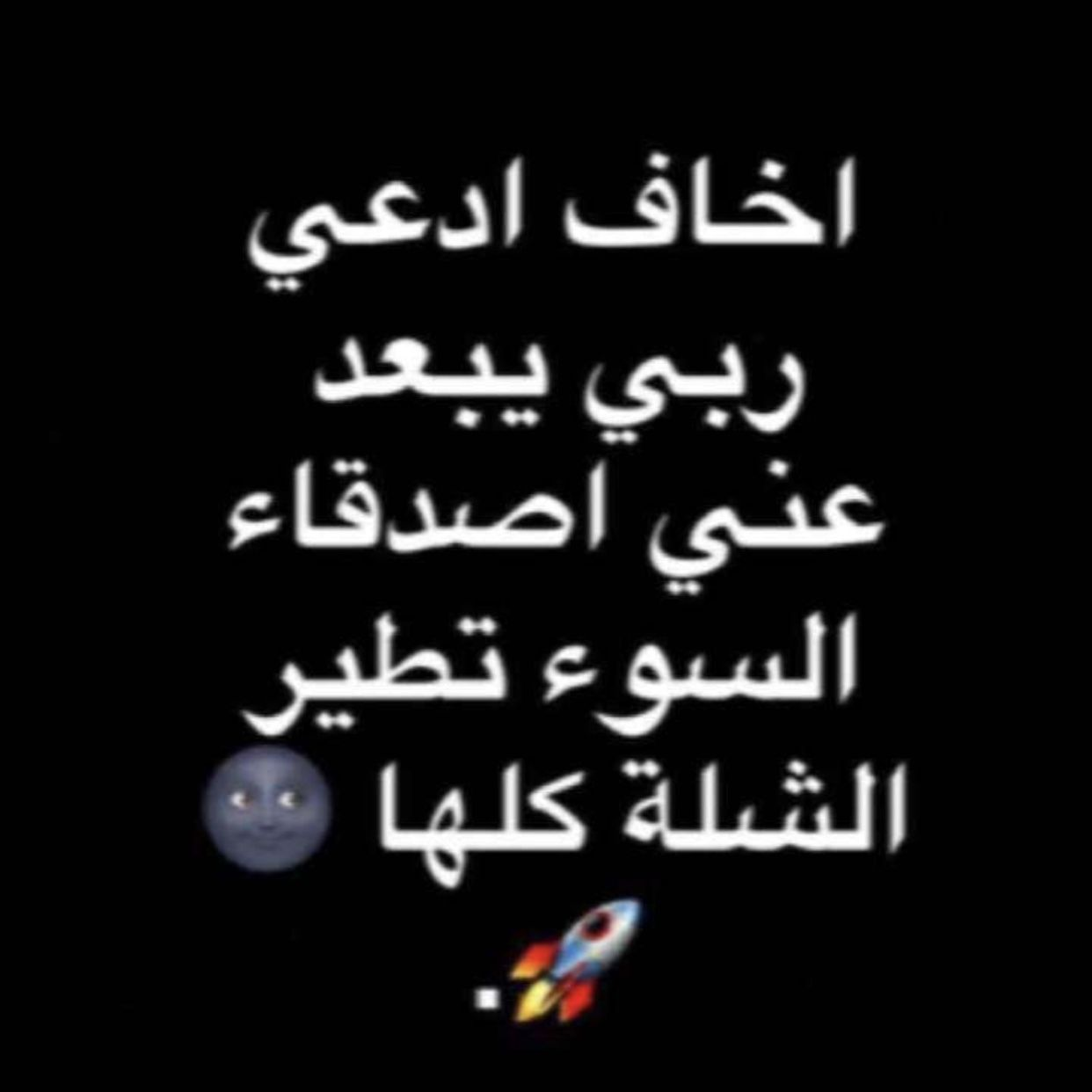 Pin By Hanan On بمووت Jokes Quotes Funny Words Wisdom Quotes Life