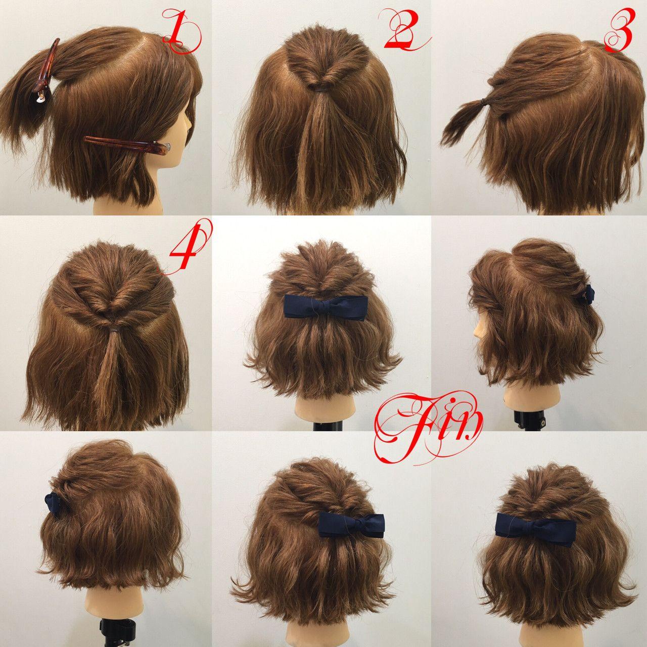 1 トップを写真のように取ります 2 くるりんぱします 3 1番の下の髪をとって写真のように結びます 横の髪は届く所からで大丈夫です 4 くるりんぱの要領で二回ねじります Fin 崩したら完成です 参考になれば嬉しいです 簡単 ヘアアレンジ ショート 簡単 ヘア