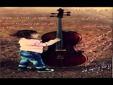 زفة ياعقد ورد الياسمين تنفيذ اسلامي باسم غدير وسيف 0533573092 Youtube Music Cute Kids