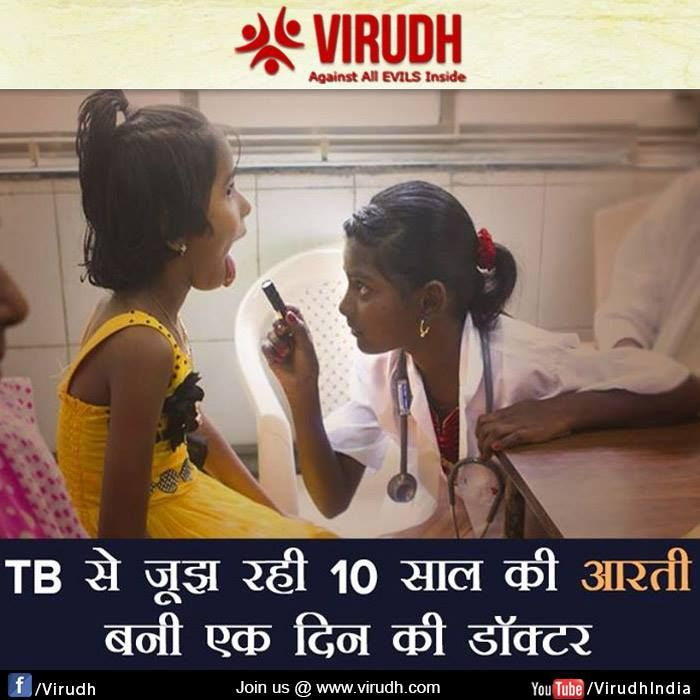Photo of Aarti Sur 10 years old struggling with brain TB