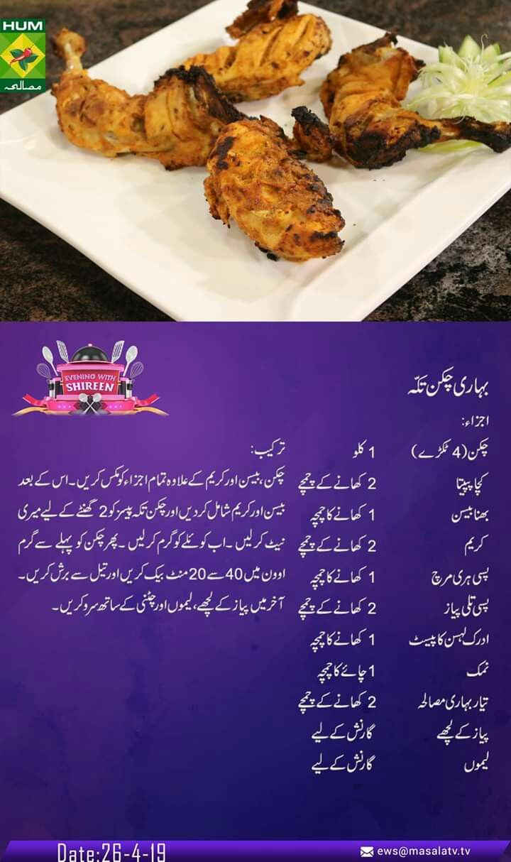 Pin by Dahni khan on foody foody   Chicken recipes ...