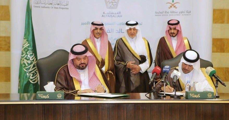تخصيص أرض في مكة المكرمة لإنشاء مطار للحج والعمرة أعلن أمير منطقة مكة المكرمة الأمير خالد