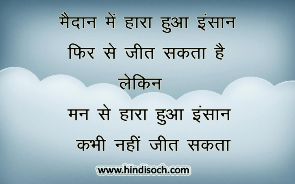 Best Motivational Quotes In Hindi Nitin Hindi Quotes Quotes
