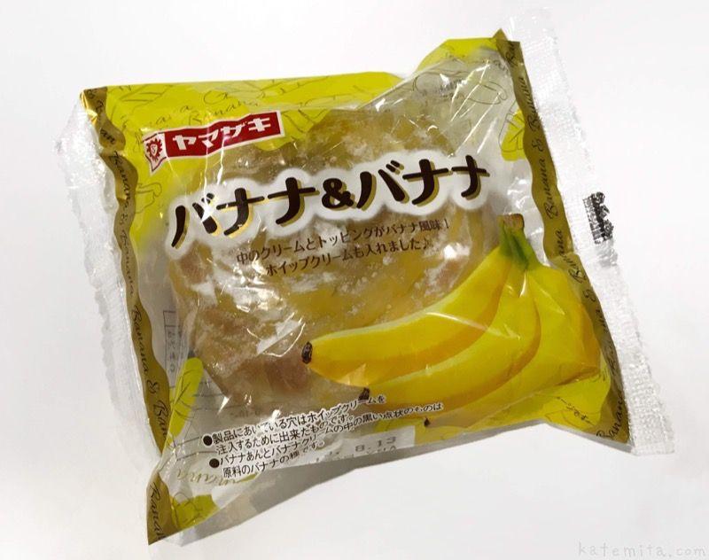 ヤマザキの バナナ バナナ が超バナナの味で美味しい 美味しい 食べ物のアイデア バナナ