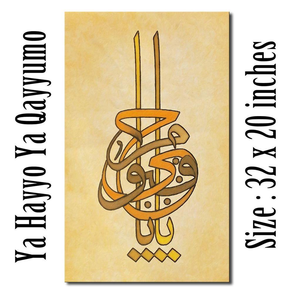 Islamic canvas art Ya Hayyo Ya Qayyum Arabic canvas Calligraphy wall ...