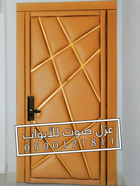 عزل ابواب الرياض Home