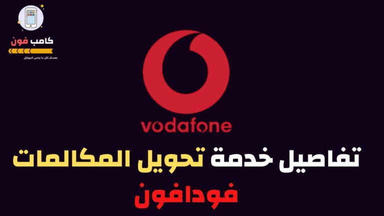 الغاء تحويل المكالمات فودافون بالطريقة الصحيحة 2020 Incoming Call Incoming Call Screenshot Vodafone