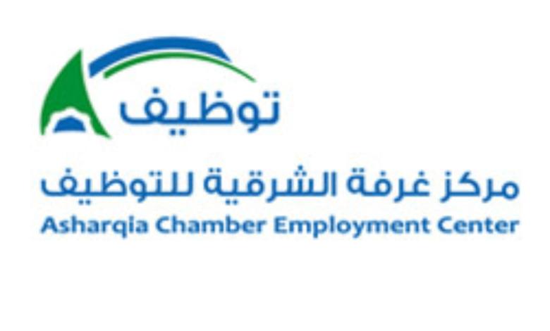 مركز غرفة الشرقية للتوظيف يعلن عن 25 وظيفة شاغرة Employment
