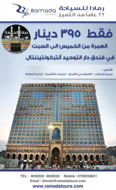اعلانات مبوبة مجانية المملكة الأردنية الهاشمية العمرة من الخميس الى السبت Tours Ramada Ads