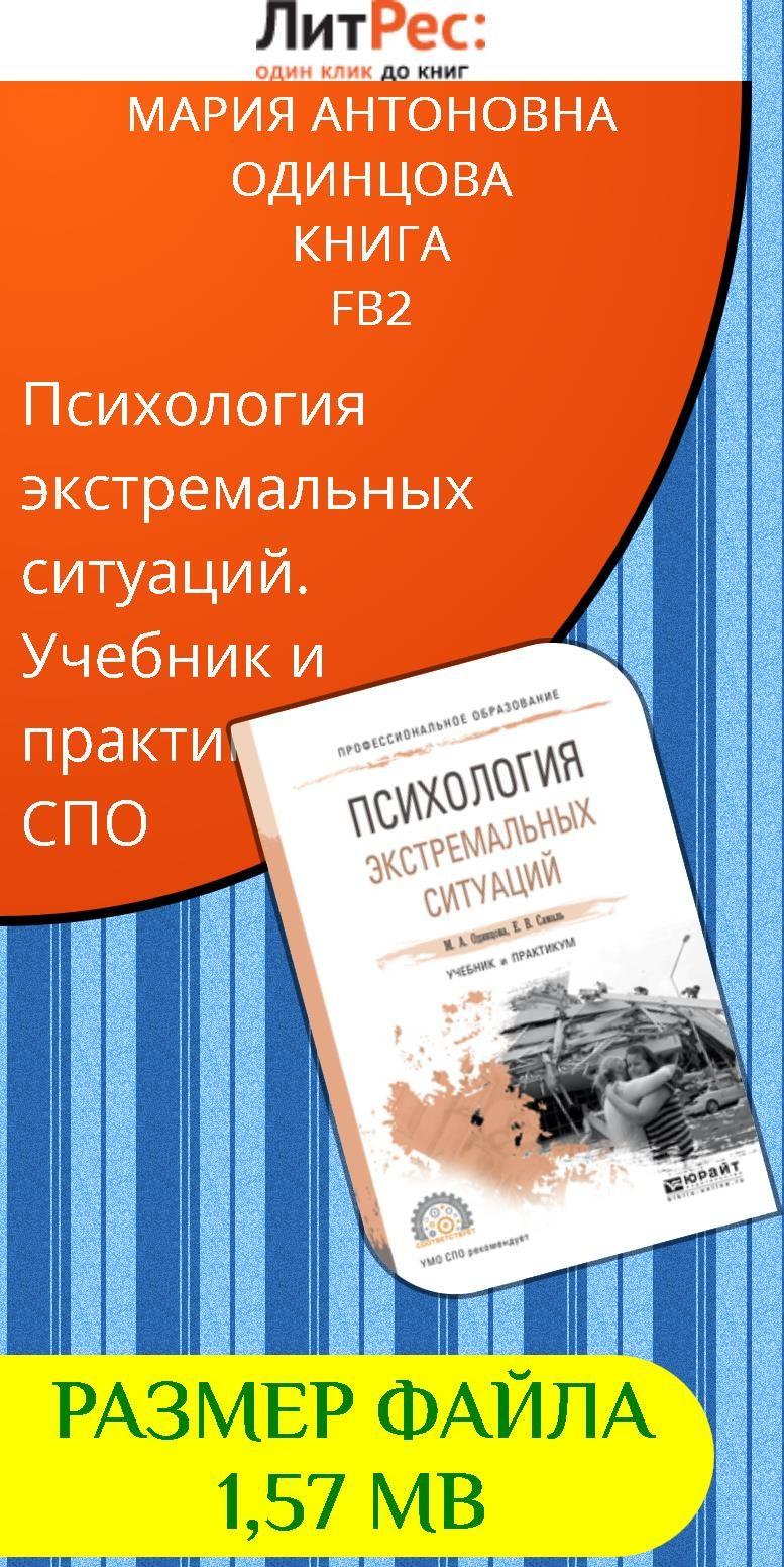 Психология экстремальных ситуаций одинцова учебник.