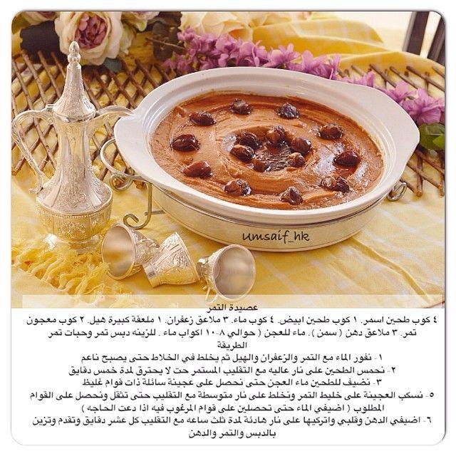 عصيدة التمر ٤ كوب طحين اسمر ١ كوب طحين ابيض ٤ كوب ماء ٣ ملاعق زعفران ١ ملعقة كبيرة هيل ٢ كوب معجون Cooking Recipes Desserts Ramadan Desserts Arabic Food