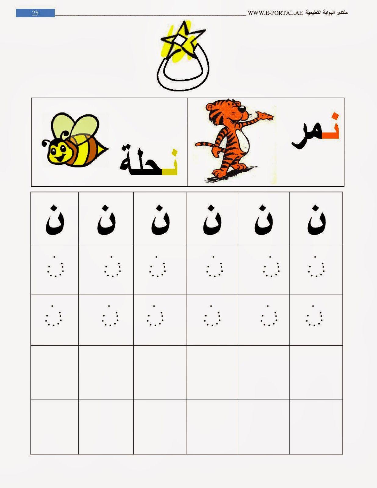 روضة العلم للاطفال كراسة حروف الهجاء Arabic Alphabet Arabic Alphabet For Kids Learn Arabic Alphabet