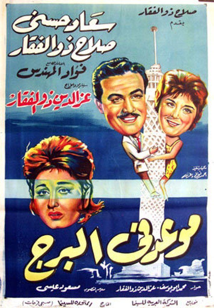 1962 فؤاد المهندس Egypt Movie Cinema Posters Old Movie Poster