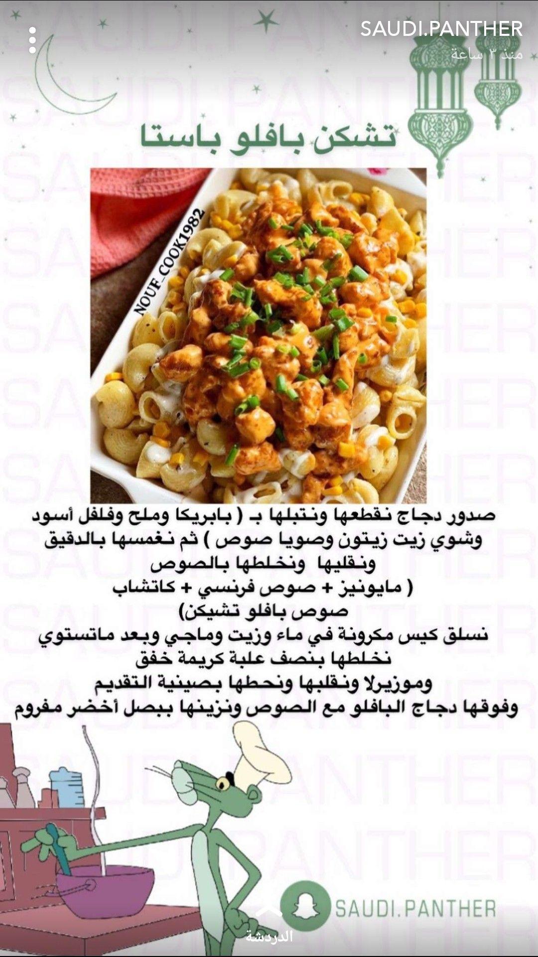 Pin By Sana Azhary On طبخات وضيافة عربية وعالمية Cookout Food Food Receipes Food Recipies