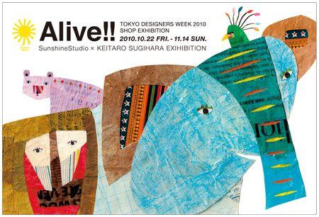 SunshineStudio × KEITARO SUGIHARA EXHIBITION  『ALIVE!!!』
