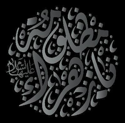 مخطوطات مظلومة يا زهراء Blog Posts Blog Quotations