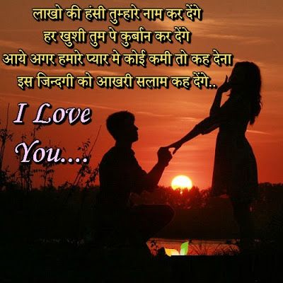 Love Shayari in Hindi Font hd image Dard Shayari image for lover