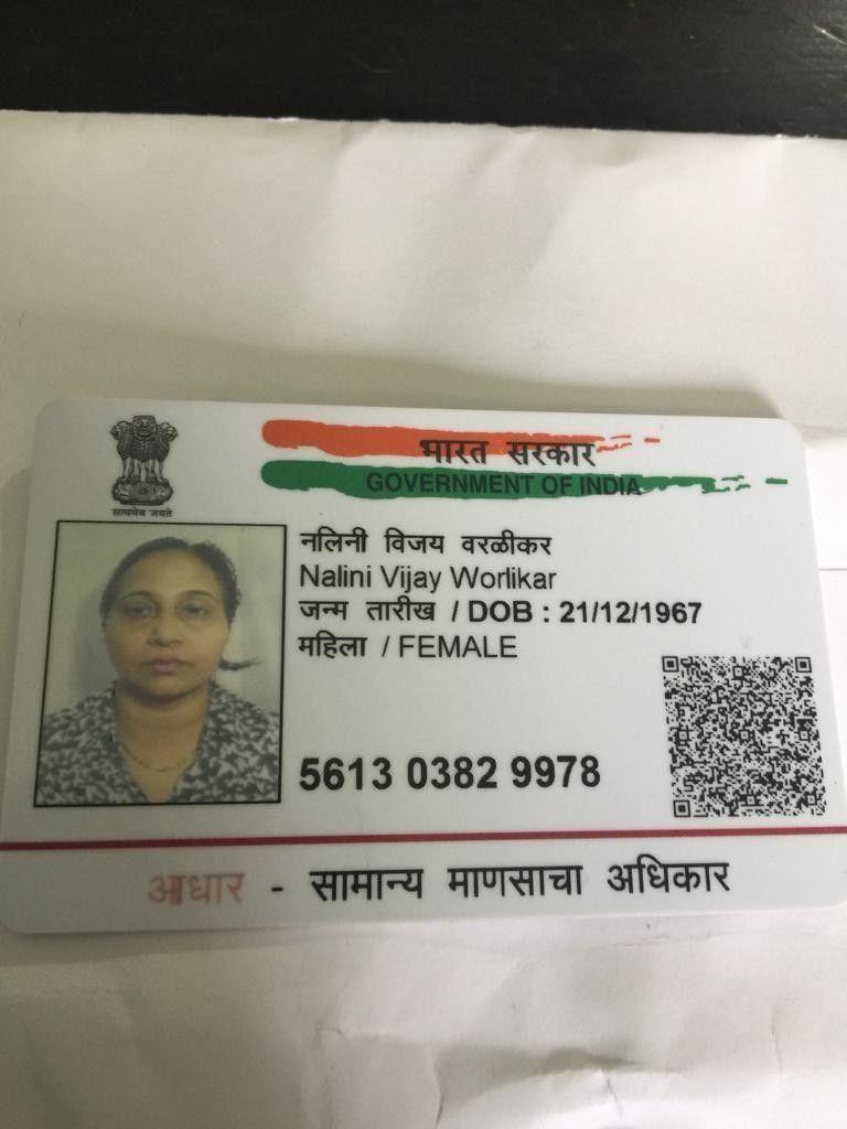 Pin By Yash Gupta On Aadhar Card Aadhar Card Id Card Template Cards