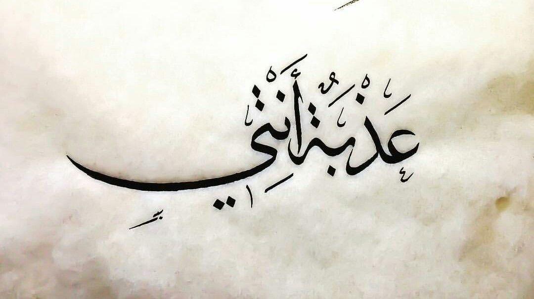 عذبة أنت Words Arabic Quotes Quotes