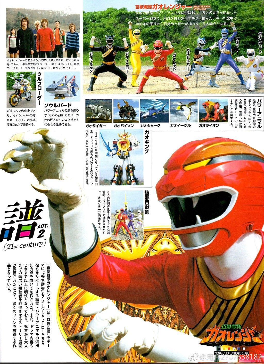01 hyakujuu sentai gaoranger power rangers wild force power rangers power rangers art