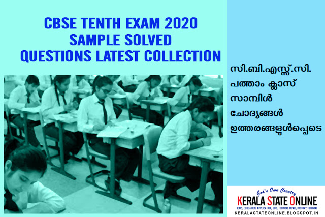 CBSE TENTH EXAM 2020 SAMPLE SOLVED QUESTIONS LATEST