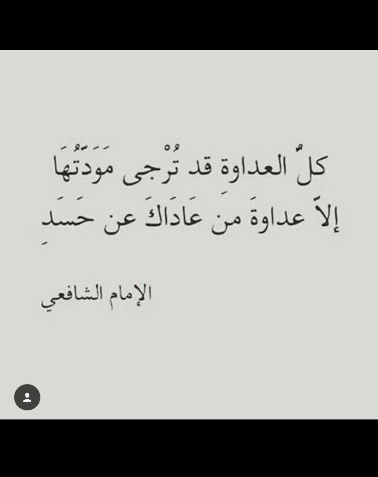 Pin By ث ہو ڑ ۃ ے On من روائع الشعر العربي Arabic Calligraphy Calligraphy