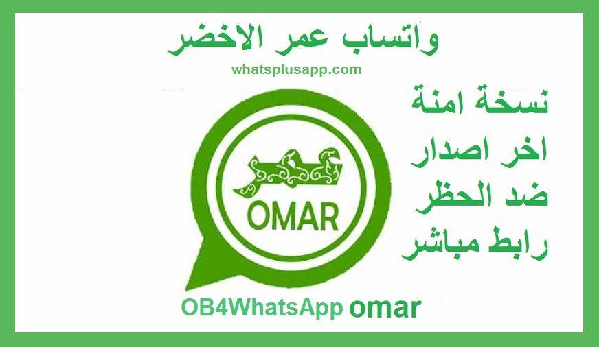 تنزيل واتساب عمر الاخضر اخر اصدار ضد الحظر Ob4whatsapp Omar Omar Green