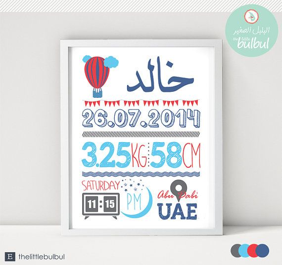 Birth Announcement With Name In Arabic By Thelittlebulbul On Etsy