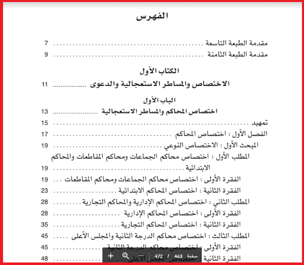 كتاب المسطرة المدنية عبد الكريم الطالب Pdf Word Search Puzzle Words Books