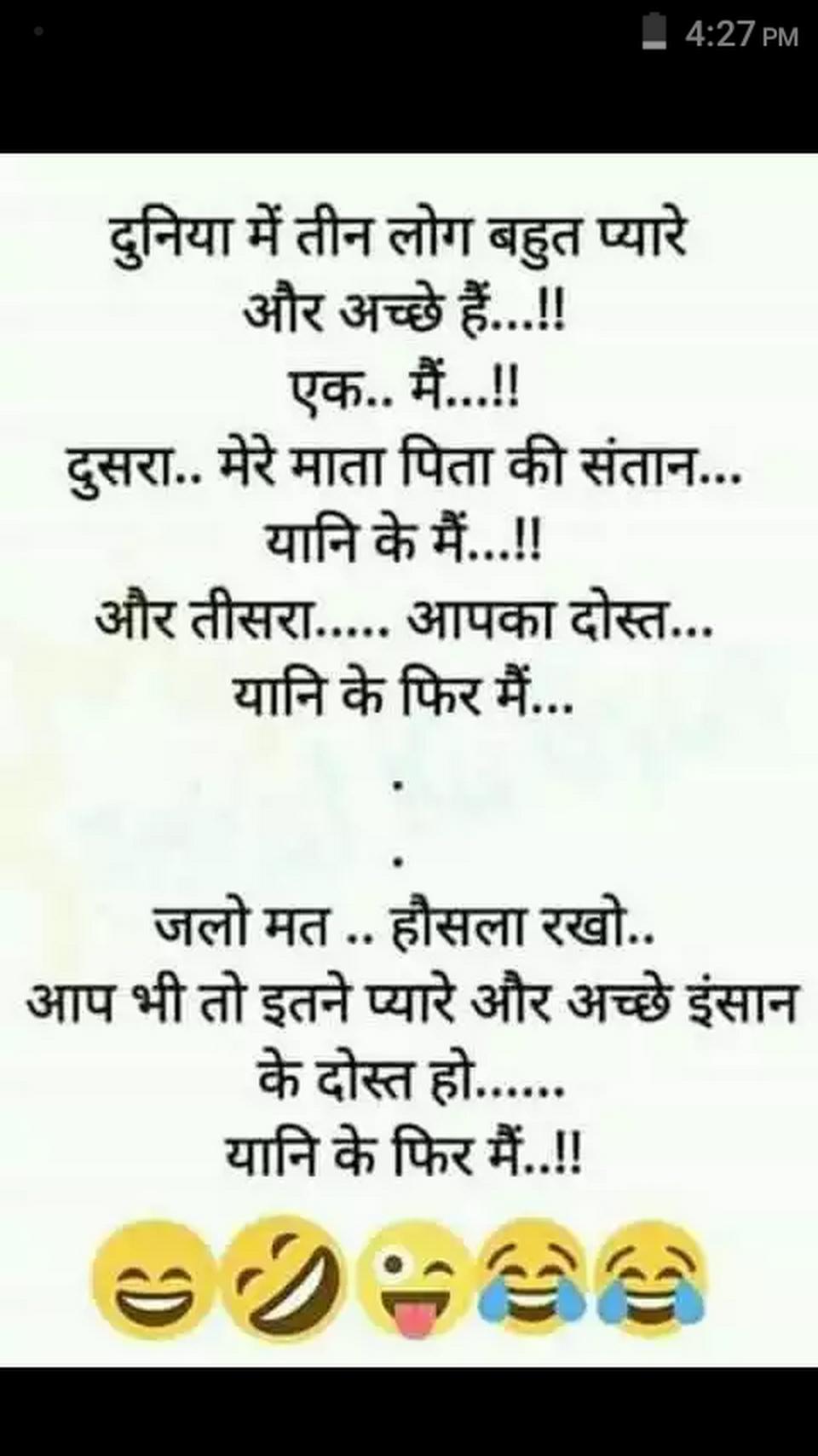 Hahahaha Be happy always 😂😁 TC Very funny jokes, Some