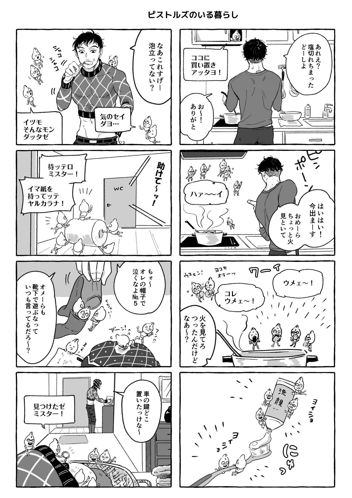 いぬ on twitter