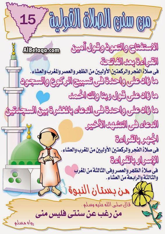 إنتماء أحكام الصلاه مصوره Learn Islam Islam Beliefs Islamic Inspirational Quotes