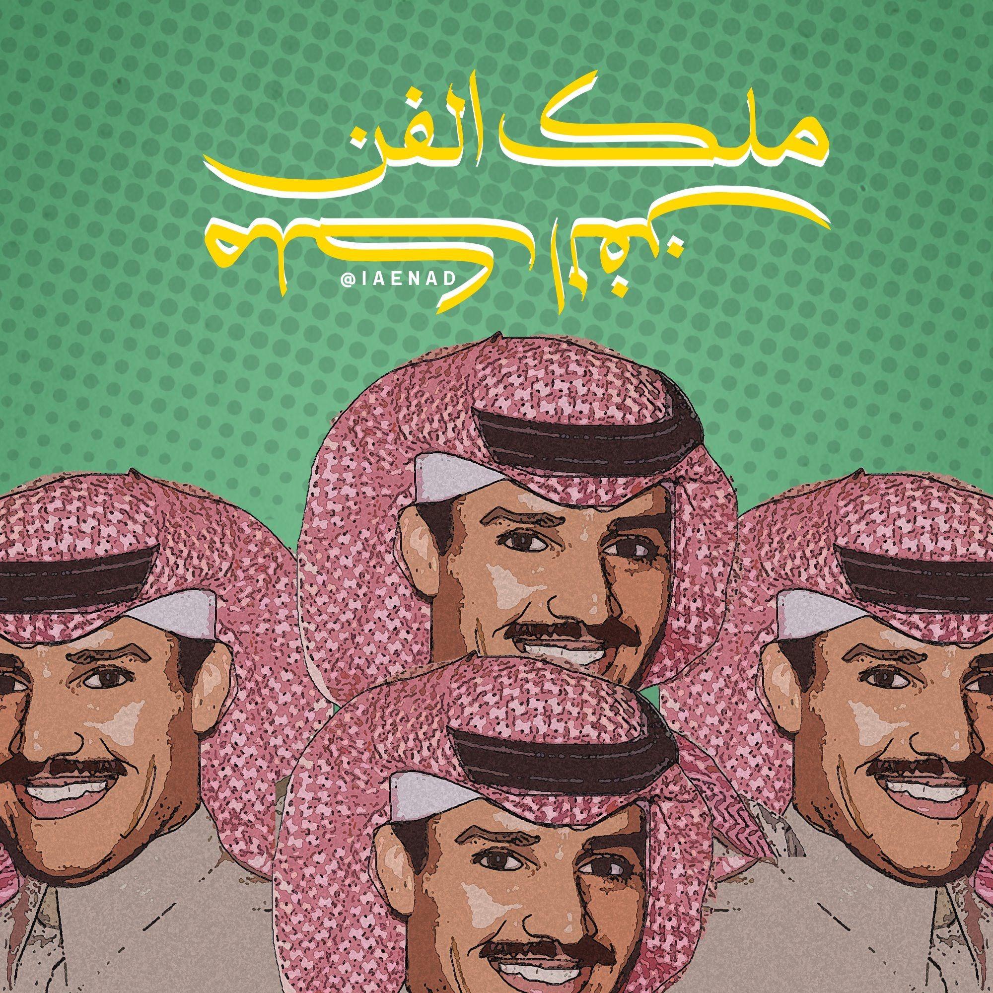 خالد عبدالرحمن Pop Art Design Art Design Art